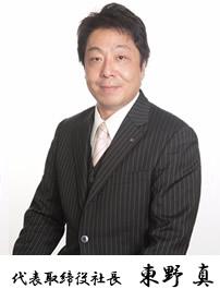 代表取締役社長 東野 真