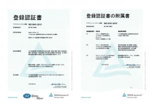 ISO9001 2019 和文