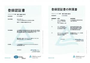ISO14001 2019 和文