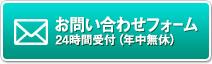 お問い合わせフォーム 24時間受付(年中無休)