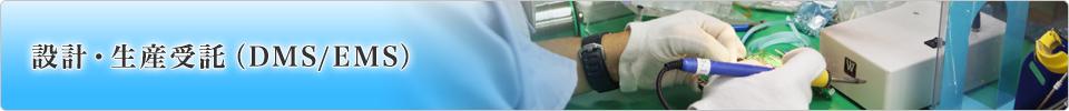設計・生産受託(DMS/EMS)