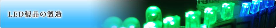 LED製品の製造